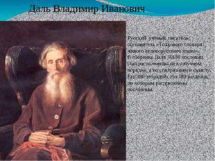 Pусский учёный, писатель , составитель «Толкового словаря живого великорусск