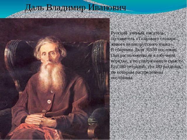 Pусский учёный, писатель , составитель «Толкового словаря живого великорусск...