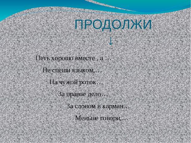 Петь хорошо вместе , а … Не спеши языком,… На чужой роток… За правое дело… З...