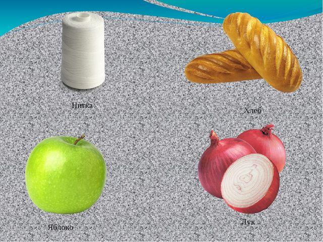 Яблоко Нитка Лук Хлеб