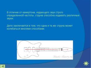 В отличие от камертона, издающего звук строго определенной частоты, струна сп