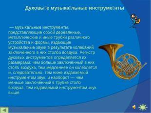 Духовы́е музыка́льные инструме́нты — музыкальные инструменты, представляющие