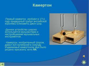 Камертон Первый камертон изобрёл в 1711 году придворный трубач английской кор