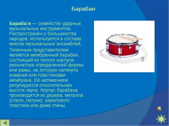 Барабан Бараба́н — семейство ударных музыкальных инструментов. Распространён...