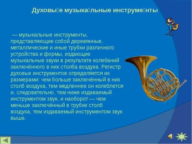 Духовы́е музыка́льные инструме́нты — музыкальные инструменты, представляющие...