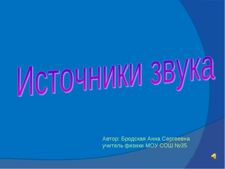 Автор: Бродская Анна Сергеевна учитель физики МОУ СОШ №35