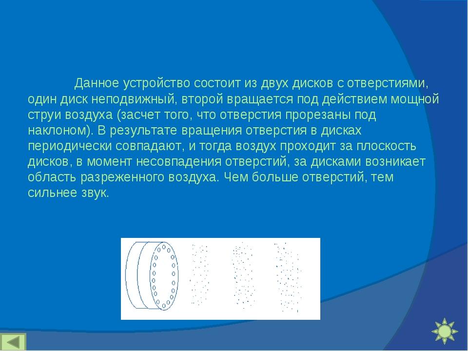 Данное устройство состоит из двух дисков с отверстиями, один диск неподвижны...