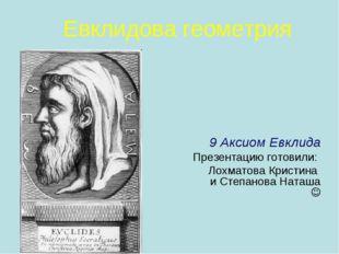 Евклидова геометрия 9 Аксиом Евклида Презентацию готовили: Лохматова Кристина