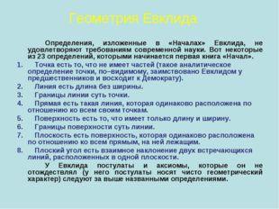 Геометрия Евклида Определения, изложенные в «Началах» Евклида, не удовлетво