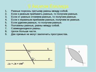 9 Аксиом Евклида 1. Равные порознь третьему равны между собой. 2. Если к равн