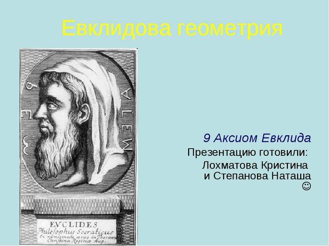 Евклидова геометрия 9 Аксиом Евклида Презентацию готовили: Лохматова Кристина...