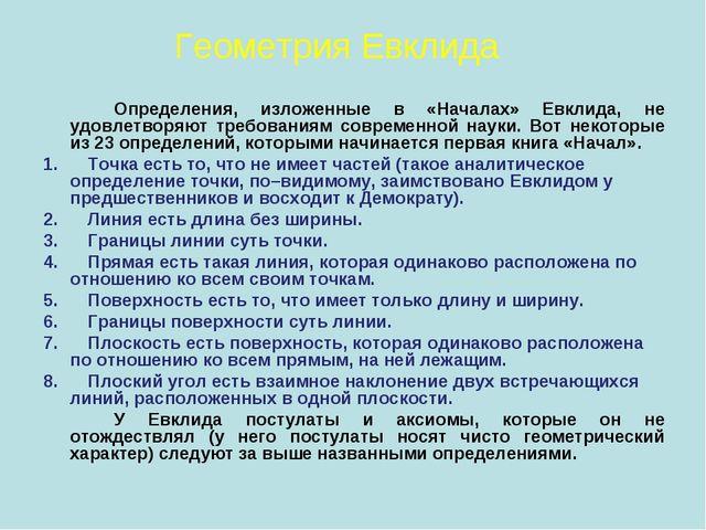 Геометрия Евклида Определения, изложенные в «Началах» Евклида, не удовлетво...