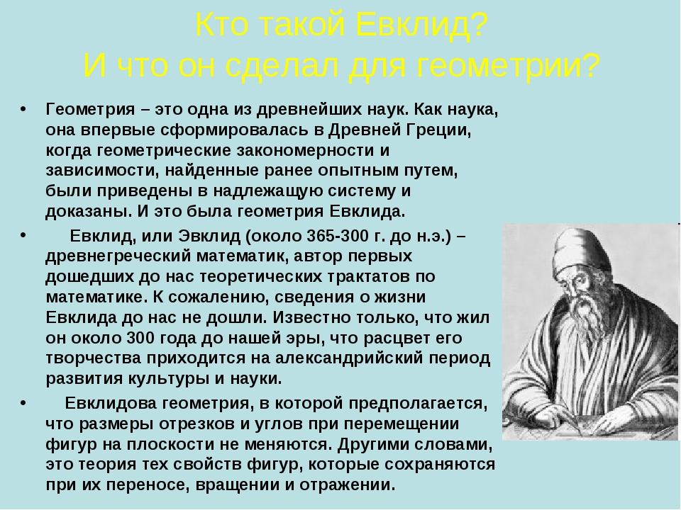 Кто такой Евклид? И что он сделал для геометрии? Геометрия – это одна из древ...