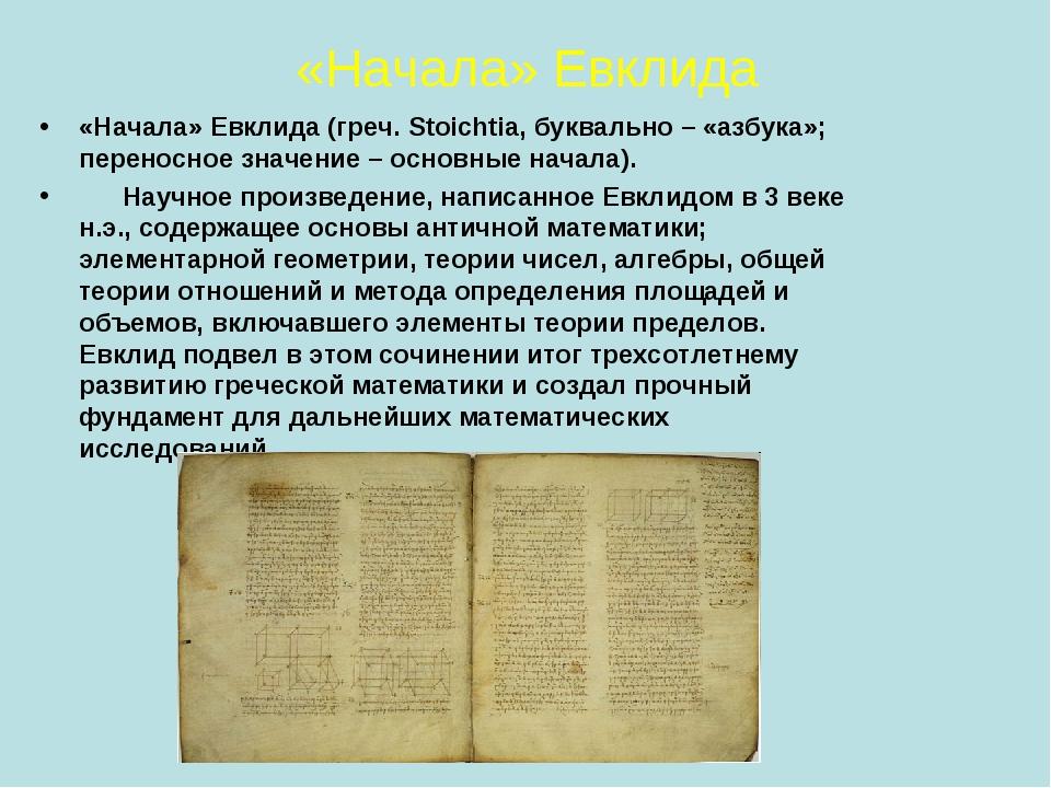 «Начала» Евклида «Начала» Евклида (греч. Stoichtia, буквально – «азбука»; пер...