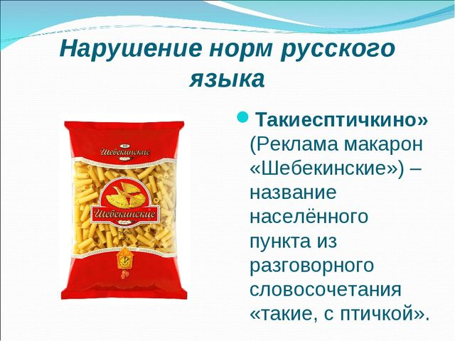 Такиесптичкино» (Реклама макарон «Шебекинские») – название населённого пункта...