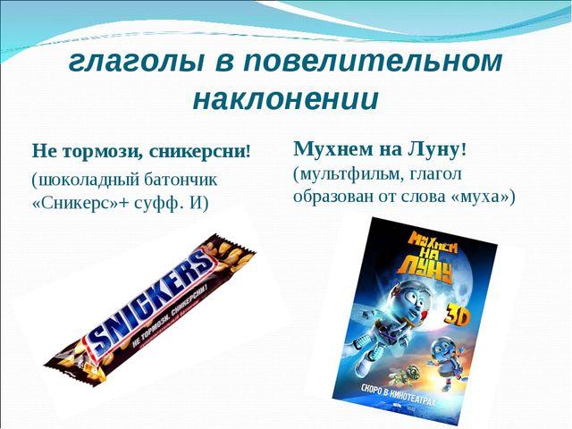 Не тормози, сникерсни! (шоколадный батончик «Сникерс»+ суфф. И)