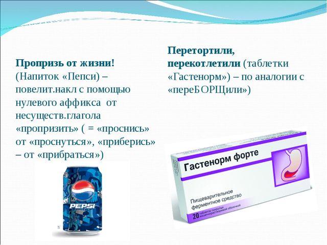 Перетортили, перекотлетили (таблетки «Гастенорм») – по аналогии с «переБОРЩил...