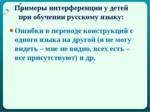 Примеры интерференции у детей при обучении русскому языку: Ошибки в переводе