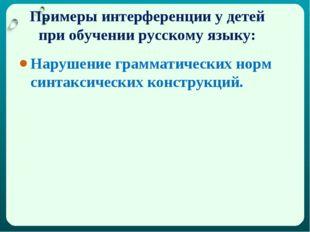 Примеры интерференции у детей при обучении русскому языку: Нарушение граммати