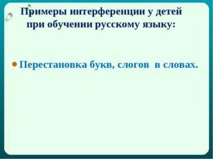 Примеры интерференции у детей при обучении русскому языку: Перестановка букв,