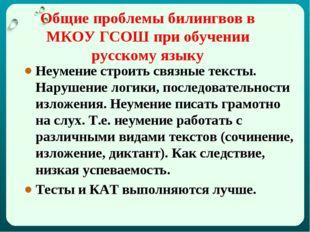 Общие проблемы билингвов в МКОУ ГСОШ при обучении русскому языку Неумение стр