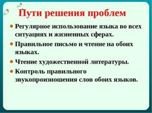 Пути решения проблем Регулярное использование языка во всех ситуациях и жизне