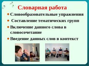 Словарная работа Словообразовательные упражнения Составление тематических гру