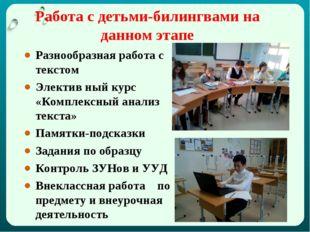 Работа с детьми-билингвами на данном этапе Разнообразная работа с текстом Эле
