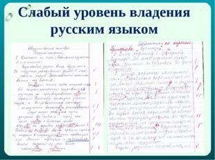 Слабый уровень владения русским языком