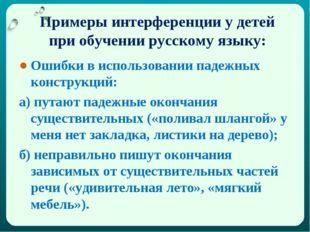 Примеры интерференции у детей при обучении русскому языку: Ошибки в использов