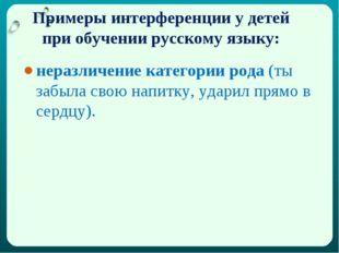 Примеры интерференции у детей при обучении русскому языку: неразличение катег