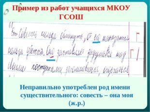 Пример из работ учащихся МКОУ ГСОШ Неправильно употреблен род имени существит