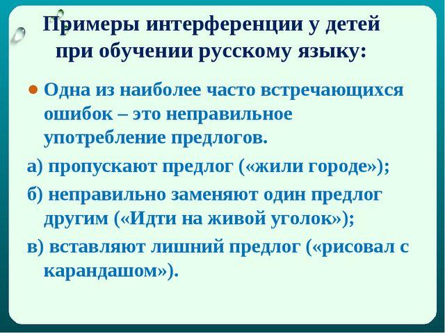 Примеры интерференции у детей при обучении русскому языку: Одна из наиболее ч...