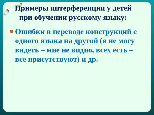 Примеры интерференции у детей при обучении русскому языку: Ошибки в переводе...