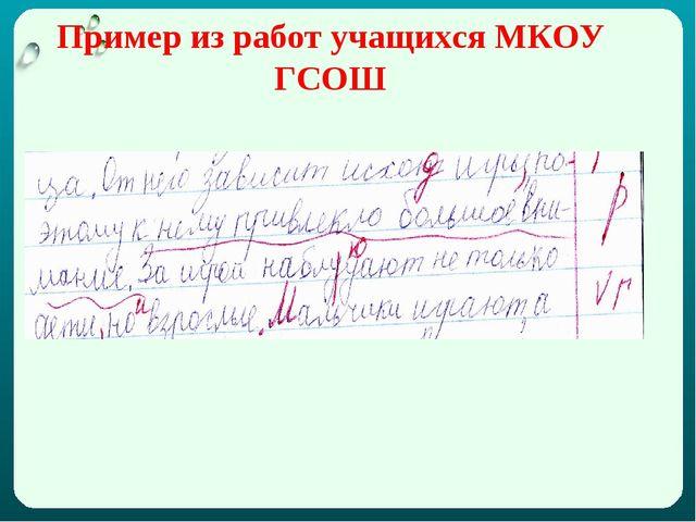 Пример из работ учащихся МКОУ ГСОШ