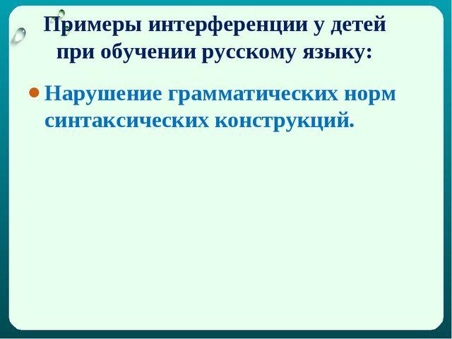 Примеры интерференции у детей при обучении русскому языку: Нарушение граммати...