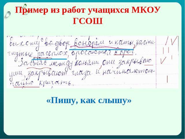 Пример из работ учащихся МКОУ ГСОШ «Пишу, как слышу»