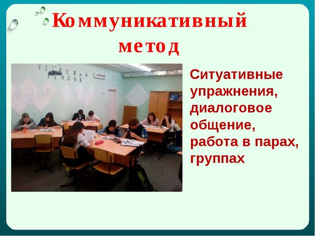 Коммуникативный метод Ситуативные упражнения, диалоговое общение, работа в па...
