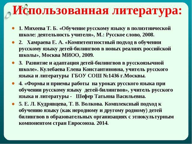 Использованная литература: 1. Михеева Т. Б. «Обучение русскому языку в полиэт...