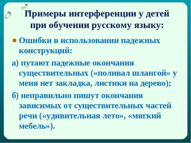 Примеры интерференции у детей при обучении русскому языку: Ошибки в использов...