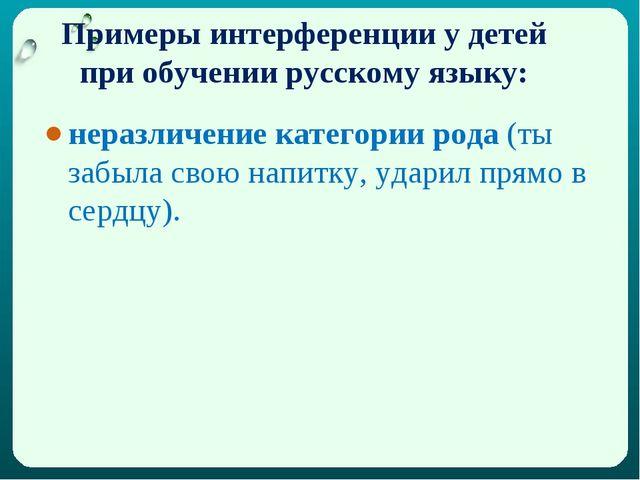 Примеры интерференции у детей при обучении русскому языку: неразличение катег...
