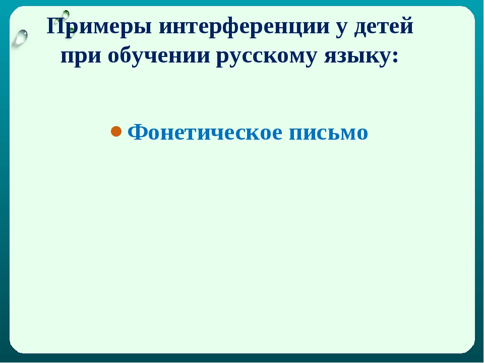 Примеры интерференции у детей при обучении русскому языку: Фонетическое письмо