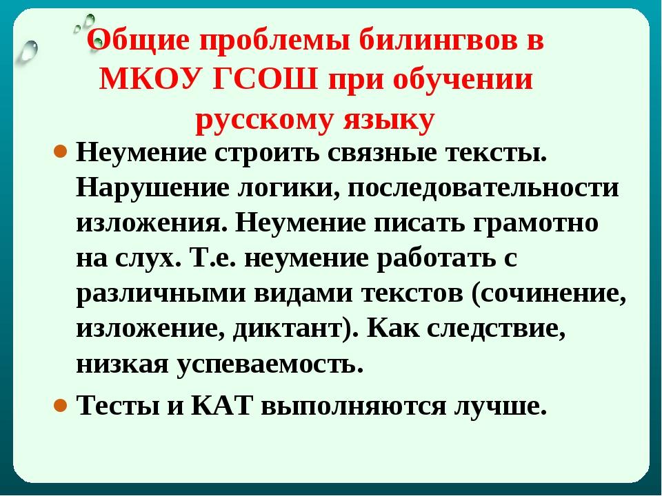 Общие проблемы билингвов в МКОУ ГСОШ при обучении русскому языку Неумение стр...
