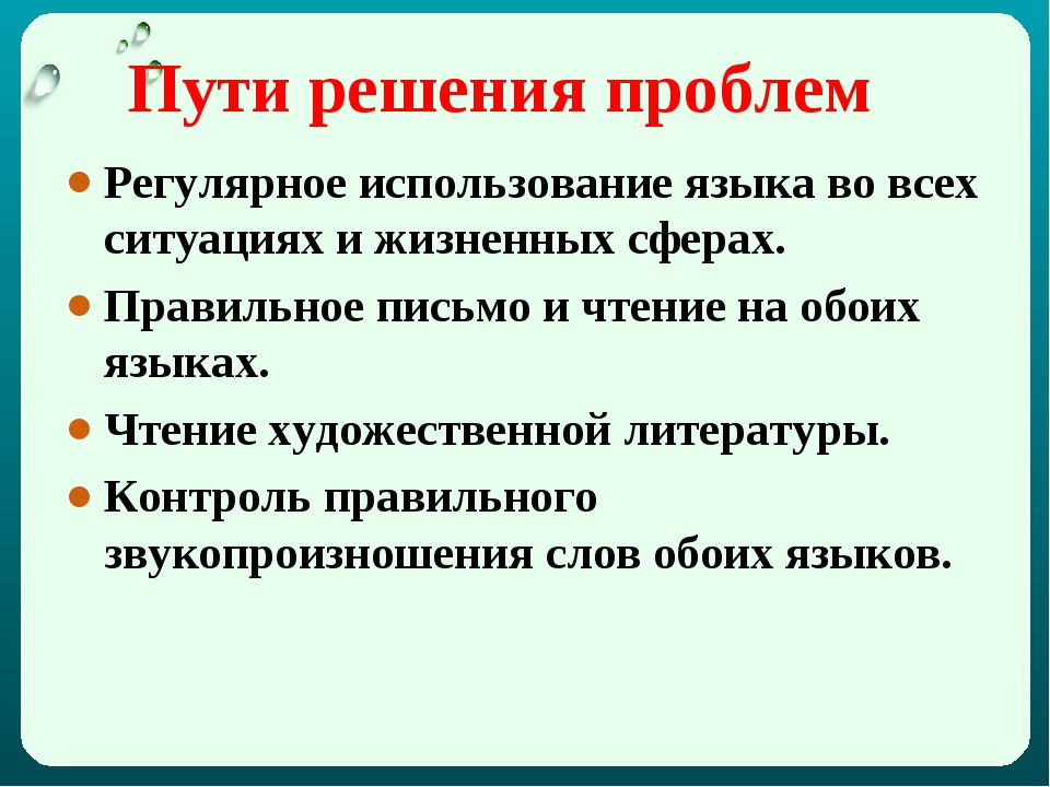 Пути решения проблем Регулярное использование языка во всех ситуациях и жизне...