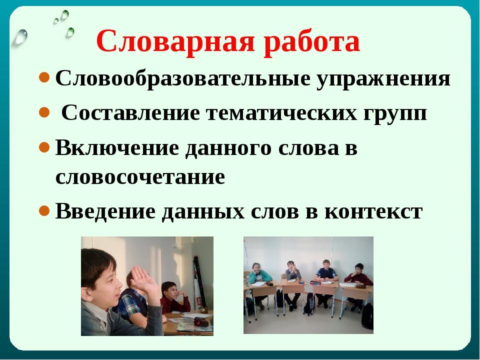 Словарная работа Словообразовательные упражнения Составление тематических гру...