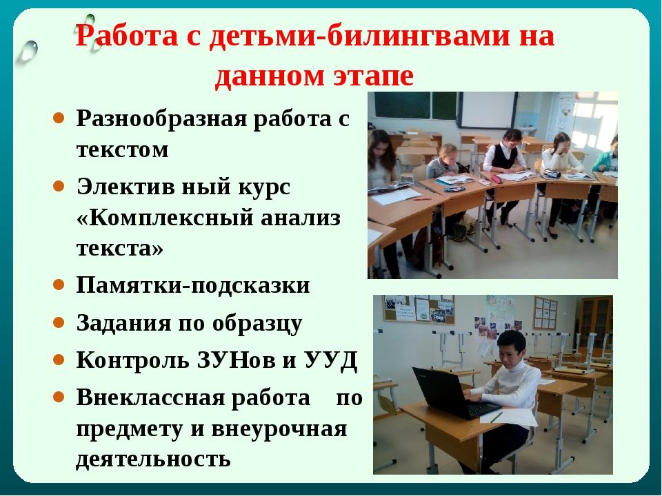 Работа с детьми-билингвами на данном этапе Разнообразная работа с текстом Эле...