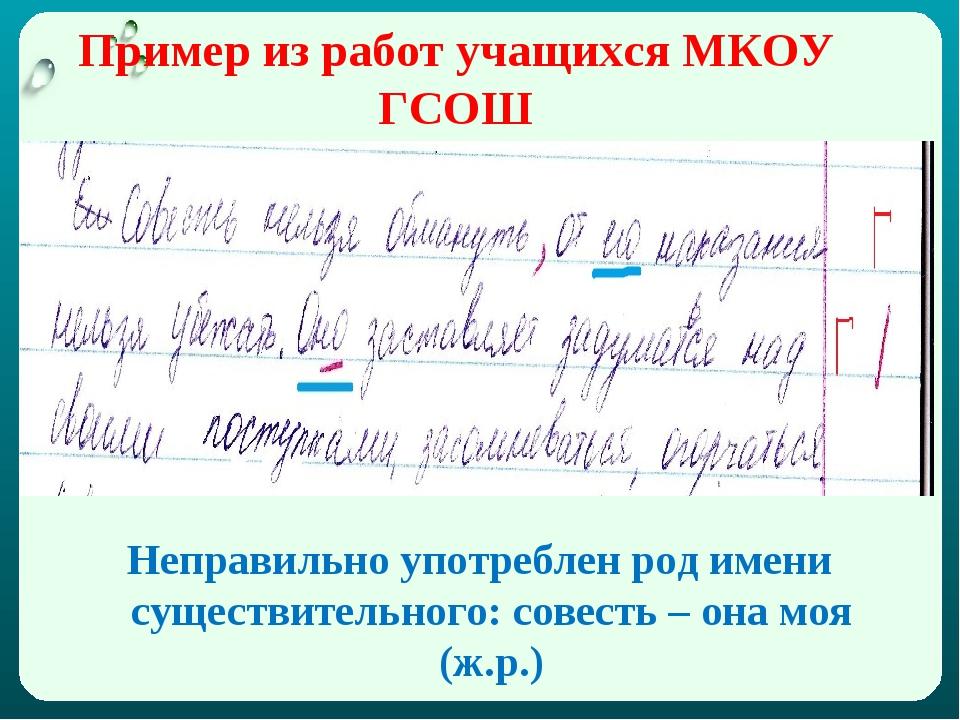 Пример из работ учащихся МКОУ ГСОШ Неправильно употреблен род имени существит...
