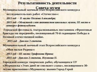Результативность деятельности Совета музея Муниципальный заочный этап Всеросс