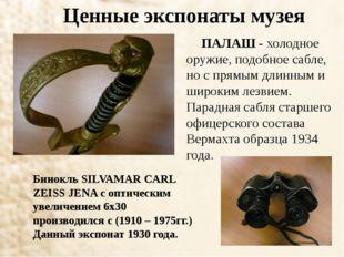 Ценные экспонаты музея ПАЛАШ - холодное оружие, подобное сабле, нос прямым д