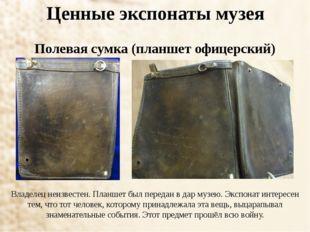 Ценные экспонаты музея Полевая сумка (планшет офицерский) Владелец неизвестен
